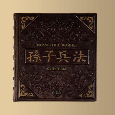 Коллекционная книга Сунь-Цзы