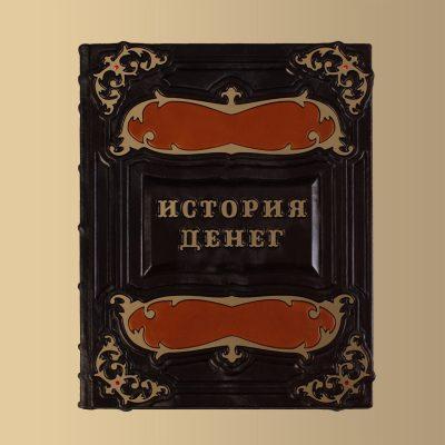 Коллекционная книга ИСТОРИЯ ДЕНЕГ