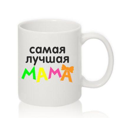 Авторская чашка 'Самая лучшая мама'
