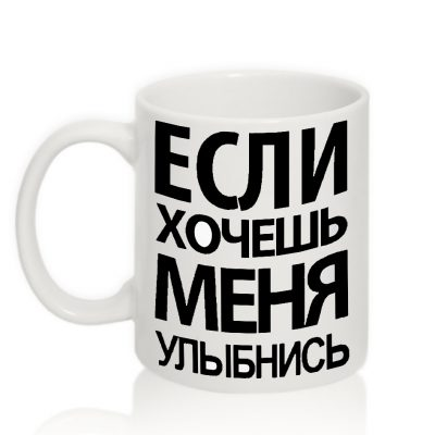 Авторская чашка 'Если хочешь меня, улыбнись'
