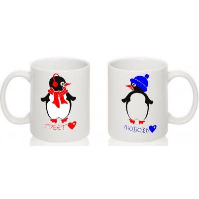 Парные чашки 'Пингвины, любовь греет'