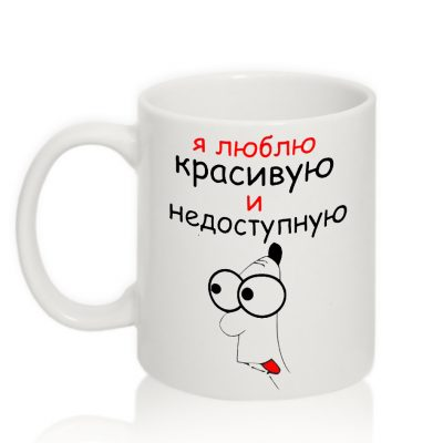 Авторская чашка 'Я люблю красивую и недоступную'