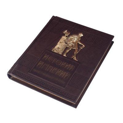 Коллекционная книга ИСТОРИЯ ИМПЕРИЙ