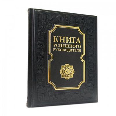 Коллекционная книга КНИГА УСПЕШНОГО РУКОВОДИТЕЛЯ