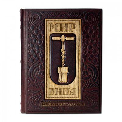 Коллекционная книга МИР ВИНА. Вина, сорта, виноградники