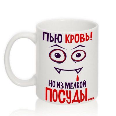 Прикольная чашка ПЬЮ КРОВЬ...