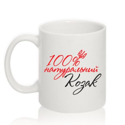 Чашка для Мужчин 100% НАТУРАЛЬНИЙ КОЗАК