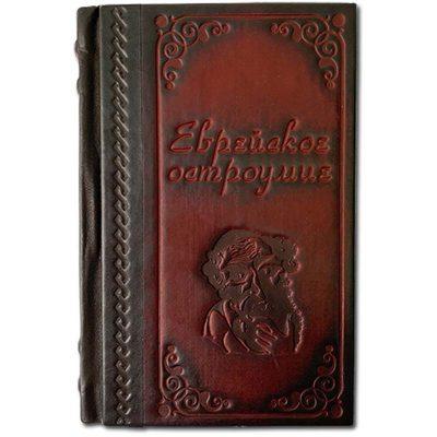 Книга Коллекционная ЕВРЕЙСКОЕ ОСТРОУМИЕ