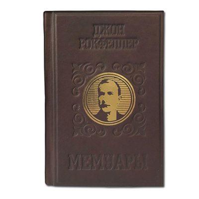 Книга Коллекционная МЕМУАРЫ Рокфеллер Д.