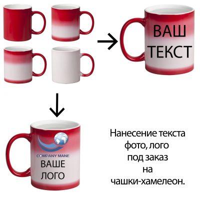 Чашка для нанесения изображения ХАМЕЛЕОН красная