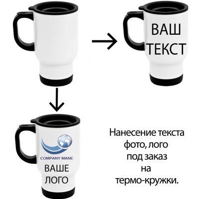 Чашка для нанесения изображения THERMO
