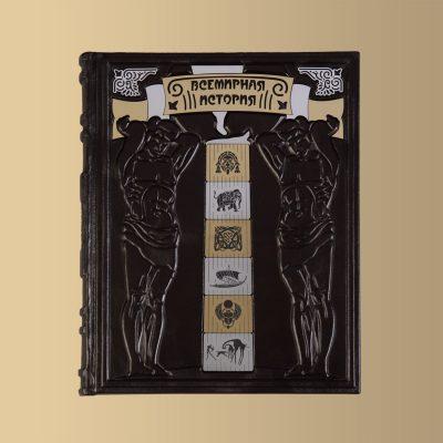 Уникальная книга ВСЕМИРНАЯ ИСТОРИЯ