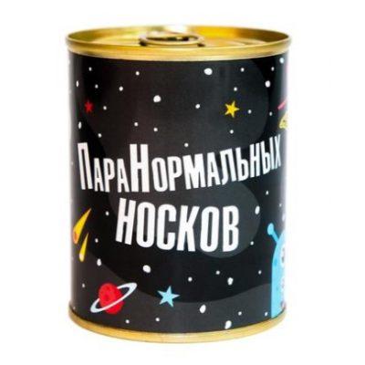 Носки в Консерве ПАРАНОРМАЛЬНЫЕ