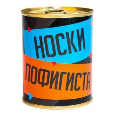 Носки в Консерве ПОФИГИСТА